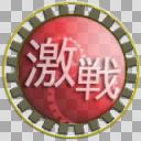 艦これTRPG用素材「激戦」
