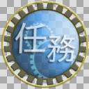 艦これTRPG用素材「任務」