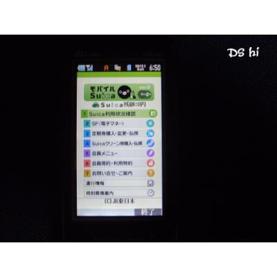 フィーチャーフォン用モバイルSuicaの画面