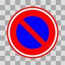道路標識 車両停車禁止