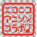 【企画素材】ニコニコアニソンコラボ♪