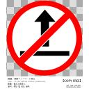 標識「無断アップロード禁止」