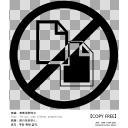 標識「無断複製(コピー)禁止」(黒)