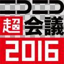 ニコニコ超会議2016ロゴセット 三段