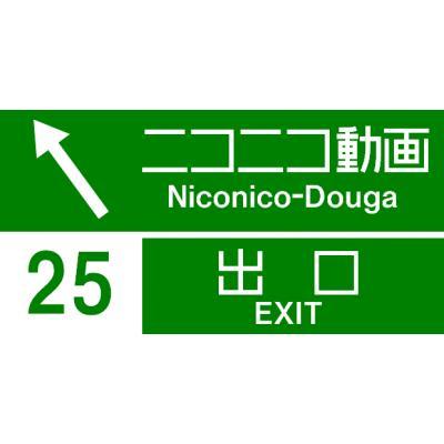 高速道路の出口標識風 - ニコニ ...