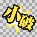 【艦これ】小破アイコン