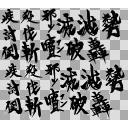 毛筆書き文字-3