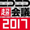 ニコニコ超会議2017ロゴセット 三段