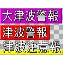 津波警報・注意報の表示