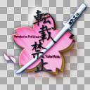 【刀剣乱舞】 転載防止用ロゴ・画像