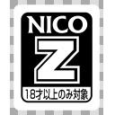 Z指定・18禁マーク 【ニコニコ用18歳以上バージョン】