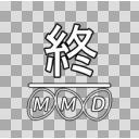 MMD「終」ロゴ