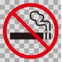 【素材】禁煙