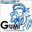 GUMIキャンペーン当選祈願。