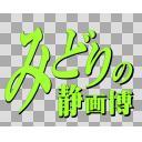 「みどりの静画博」ロゴ