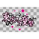 第9回東方ニコ童祭 タイトルロゴ