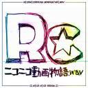 ニコニコ動画物語.wav CDジャケット