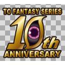 幻想入りシリーズ10周年ロゴ