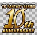 幻想入りシリーズ10周年ロゴ枠部品