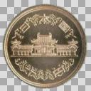 十円玉硬貨表