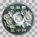五十円玉硬貨表