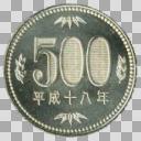 五百円玉硬貨裏