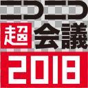 ニコニコ超会議2018ロゴセット 三段
