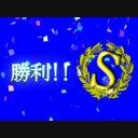 【艦これ】S勝利エフェクト