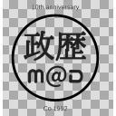 政歴M@D・替え歌シリーズ 10周年記念ロゴ