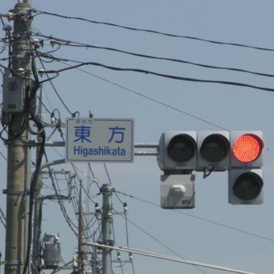東方交差点の写真