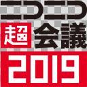 ニコニコ超会議2019ロゴセット 三段