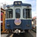 銚子電気鉄道2000形