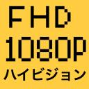 修正版フルHDマーク