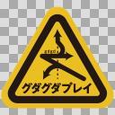 【標識】グダグダプレイ01(注意・警告)【ハザードシンボル】