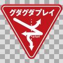 【標識】グダグダプレイ02(注意・警告)【アイコン】