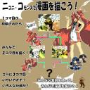 【企画】ニコニ・コモンズで漫画を描こう!【提案】