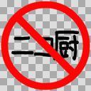 禁止マーク - ニコ厨禁止