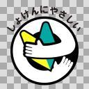 【ニコニコ生放送用素材】しょけんにやさしい ニコ生エコマーク