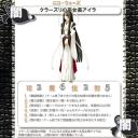 【ニコ・ウォーズ】(闇)クラーズリの巫女長アイラ