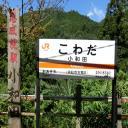 小和田駅駅名標