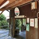 小和田駅駅舎