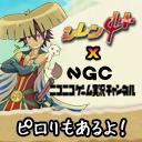 NGC [シレン4+×NGC] 専用アイコン