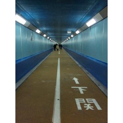 関門人道用トンネル