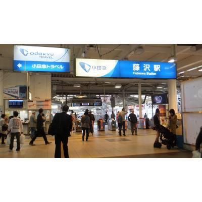 小田急藤沢駅