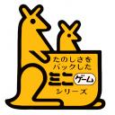 任天堂 ミニゲームシリーズ カンガルー ロゴ Bタイプ