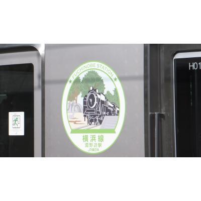 横浜線E233系駅スタンプ