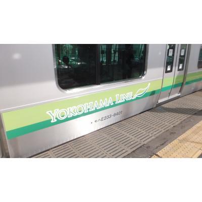 横浜線E233系ロゴ