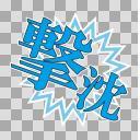 【艦これ素材】撃沈