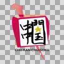 MUGEN タッグロゴ【中間中国】