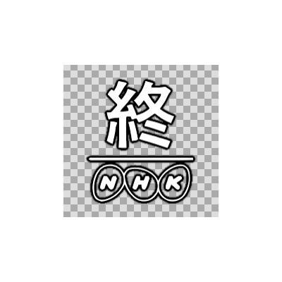 終 NHK ロゴマーク - ニコニ・コ...